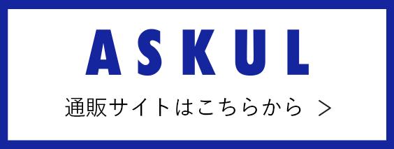 ASUKUL 通販サイトはこちら